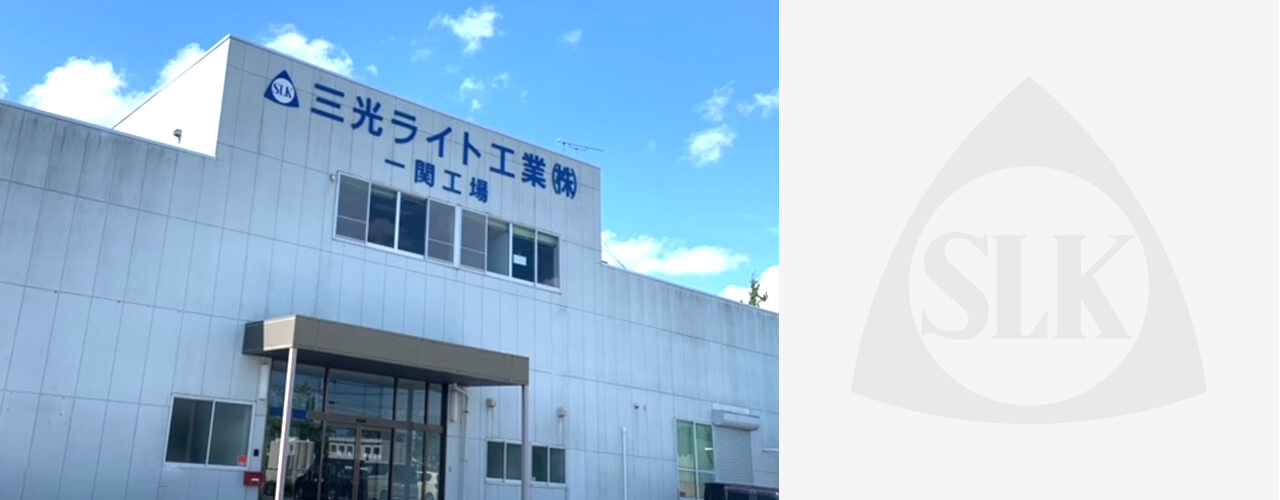 一関三光株式会社