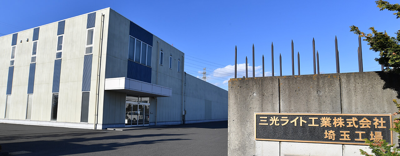 加飾成型・2色成形 三光ライト工業 埼玉工場
